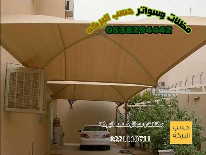 أشهر محلات مظلات وسواتر بالرياض مؤسسة حسب البركة0538294442