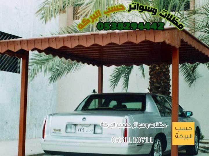 مظلات خشبية للسيارات والبلكونات والحدائق