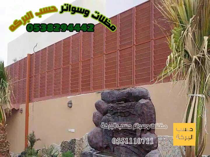 اسعار سواتر المنازل سواتر خشب بلاستيكي وقماش وحديد شرائح ومجدول مؤسسة حسب البركة