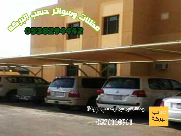 اسعار مظلات سيارات رخيصة بخصومات كبري مع ضمان ضد عيوب التركيبات